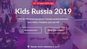 Детство - 2019 - Kids Russia